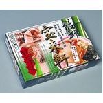全国名店ラーメン(小)シリーズ 佐野ラーメン宝来軒 SP-61 10個セット