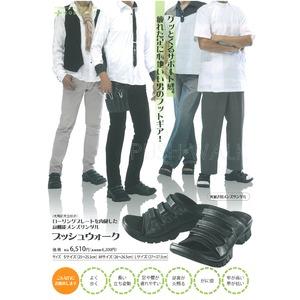 プッシュウォーク【外履き用メンズサンダル】M - 拡大画像