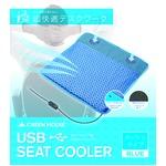 USBシートクーラー ブルー