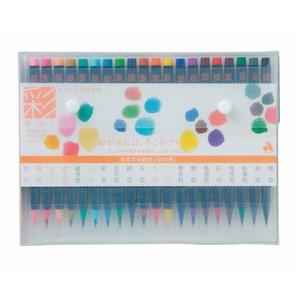 【あかしや】水彩毛筆 彩 20色セット 【2個セット】