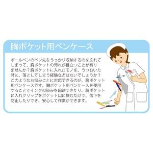 ムーミン胸ポケット用ペンケース リトルミイ総柄レッド【2個セット】