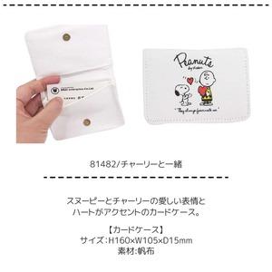スヌーピー 名刺ケース【カードケース】【ホワイト・チャーリーと一緒】【2コセット】