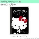 2018年B6マンスリー手帳 2017年10月始まり ハローキティ【アップ】【3冊セット】