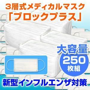 3層式メディカルマスク ブロックプラス 250枚セット(色おまかせ) - 拡大画像
