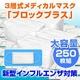 8,800円(税込み)3層式メディカルマスク ブロックプラス 250枚セット(色おまかせ)
