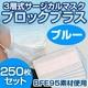 8,800円(税込み)3層式サージカルマスク ブロックプラス ブルー 250枚セット(簡易パッケージ包装)