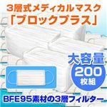 3層式メディカルマスク ブロックプラス 200枚セット(色おまかせ)