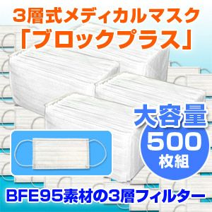 3層式メディカルマスク ブロックプラス 500枚セット(色おまかせ)