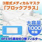 3層式メディカルマスク ブロックプラス 1000枚セット    (色おまかせ)