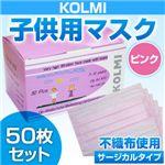【子供・女性用マスク】3層不織布マスク「KOLMI」 ピンク 50枚