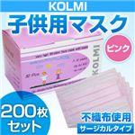 【子供・女性用マスク】3層不織布マスク「KOLMI」 ピンク 200枚¥16,800