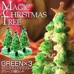 マジッククリスマスツリー グリーン 3個セット