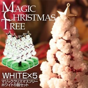 マジッククリスマスツリー ホワイト 5個セット - 拡大画像
