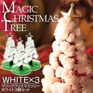 マジッククリスマスツリー ホワイト 3個セット - 拡大画像