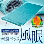 空調ベッド KBT-S02 送風マット 風眠