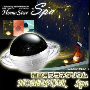浴室用プラネタリウム HOMESTAR Spa - 拡大画像