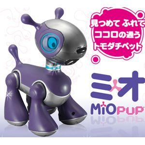 MIO (ミオ) は最先端のロボットペット