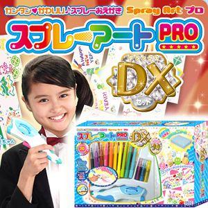 セガトイズ スプレーアートPRO DXセット