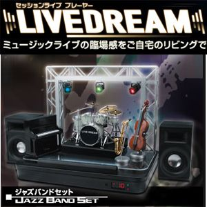 SEGA TOYS(セガトイズ) LIVE DREAM ジャズバンドセット - 拡大画像