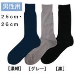 カプロン ソックス 26cm (フリー・黒) 6足セット