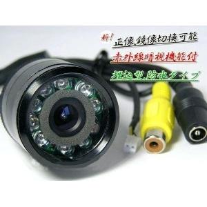 バックカメラ 車載 埋込みカラー型 - 拡大画像