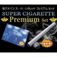 電子タバコ【SUPER CIGARETTE】 スーパーシガレット プレミアム セット