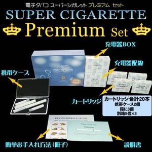 「スーパーシガレット/SuperCigarette」プレミアムセット 販売、通販