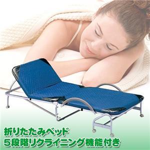 折りたたみベッド【バーゲン通販】