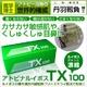 【アトピナルイボスTX100】 - 縮小画像4