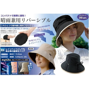 晴雨兼用 UVリバーシブル帽子