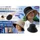 晴雨兼用 UVリバーシブル帽子 写真1