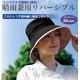 晴雨兼用 UVリバーシブル帽子 - 縮小画像2