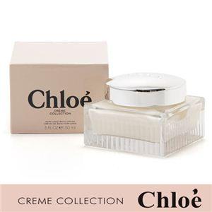 Chloe(クロエ) パフュームバスクリーム - 拡大画像