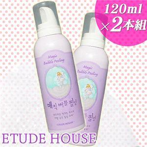 ETUDE HOUSE(エチュードハウス) マジックバブルピーリング 120ml 2本組 - 拡大画像