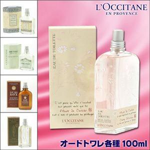 L'OCCITANE(ロクシタン) 香水 ジャスミングリーンティ オードトワレ 100ml - 拡大画像