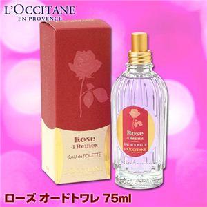 L'OCCITANE(ロクシタン) 香水 ローズ オードトワレ 75ml - 拡大画像