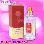 L'OCCITANE(ロクシタン) 香水 ローズ オードトワレ 75ml