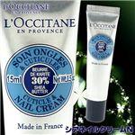 L'OCCITANE(ロクシタン) シアネイルクリームN