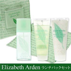 Elizabeth Arden(エリザベスアーデン) グリーンティ セット (香水・ボディ クリーム・バス&シャワー ジェル・ランチバック) - 拡大画像