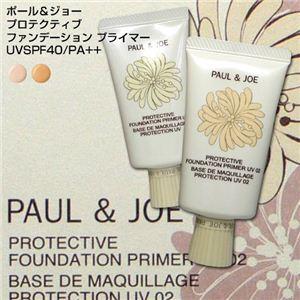 PAUL&JOE(ポール&ジョー) プロテクティブ ファンデーションプライマー UVSPF40/PA++ 01 ドラジェ - 拡大画像