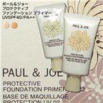 PAUL&JOE(ポール&ジョー) プロテクティブ ファンデーションプライマー UVSPF40/PA++ 02 ハニー
