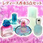レディース香水5点セット 税込4,200円