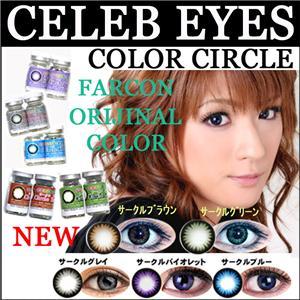 【CELEB-EYES☆カラーサークル】全5色!カラコン・カラーコンタクト♪ 2枚セット サークルブラウン - 拡大画像