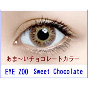 EYE ZOO 2枚セット スウィートチョコレート - 拡大画像