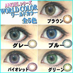 ANGELワールドカラー★全5色 2枚セット ワールドブラウン - 拡大画像