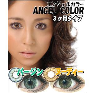 ANGELクウォータービジョン 2枚セット ヌーディークォーター(ブラウン) - 拡大画像