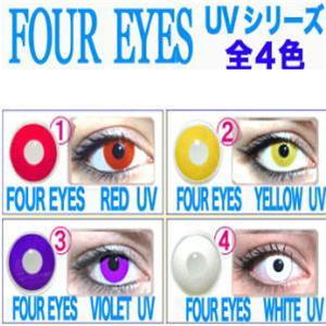 FOUR EYEZ UVシリーズ全4色 2枚セット RED UV - 拡大画像