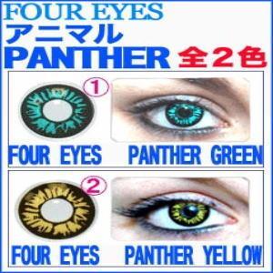 FOUR EYEZ アニマルPANTHER全2色 2枚セット PANTHER YELLOW - 拡大画像