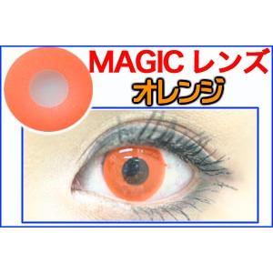 DISCO・MAGIC オレンジ 2枚セット - 拡大画像