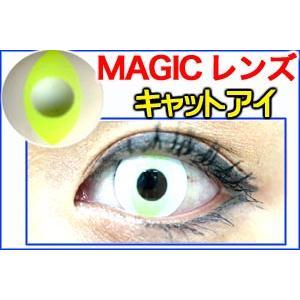 DISCO・MAGIC キャットアイ 2枚セット - 拡大画像